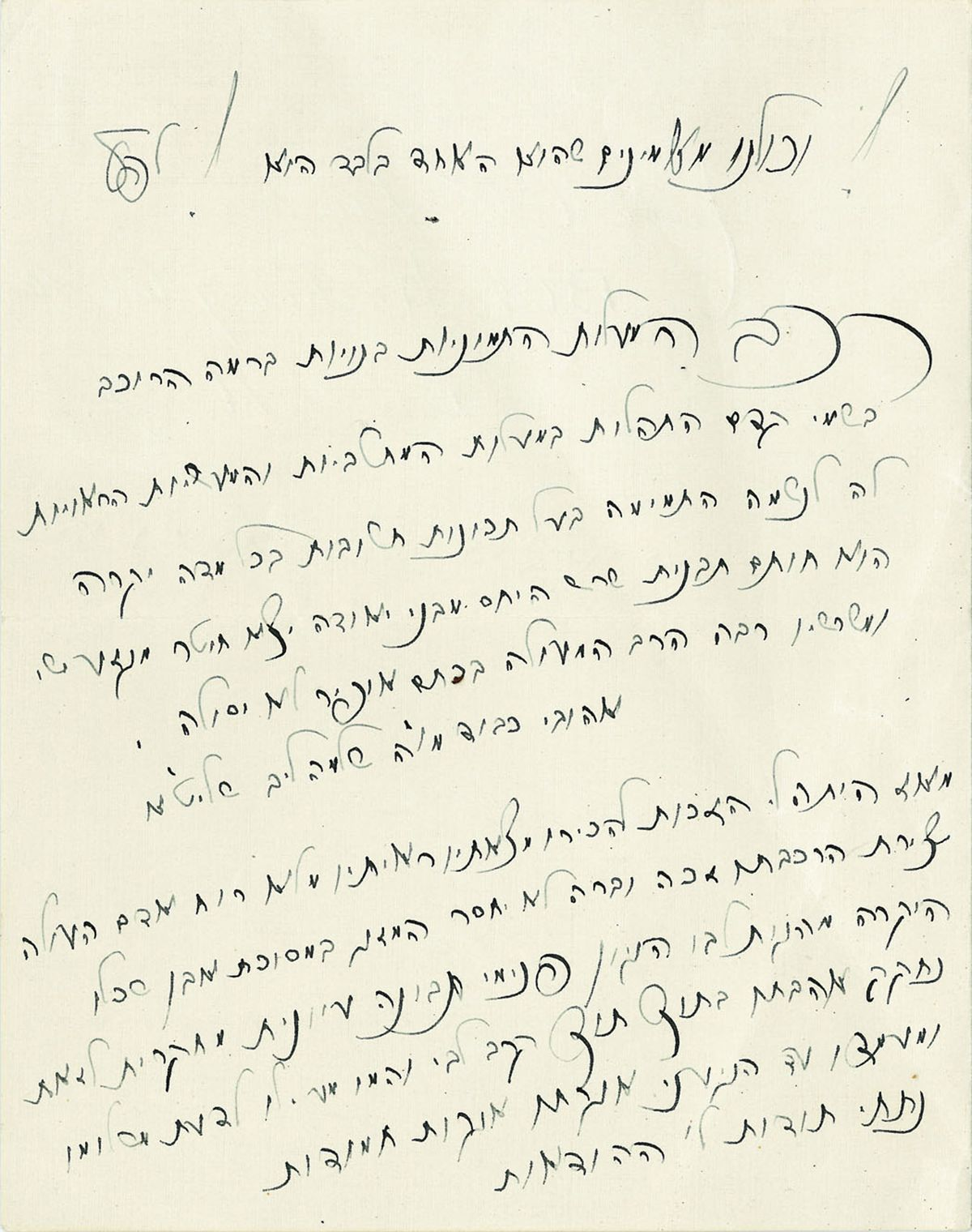 """[""""The Malach."""") Autograph Letter Signed in Hebrew"""