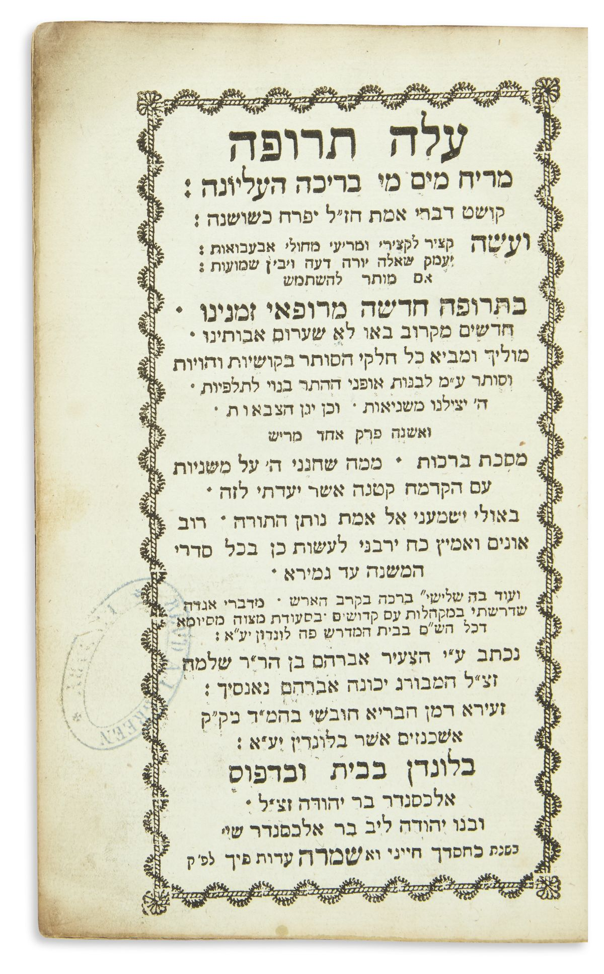 "Abraham Nansich. Aleh Teruphah [""Leaf of Healing"": Halachic responsum permitting the use of inoculation to combat smallpox and other novellae]."