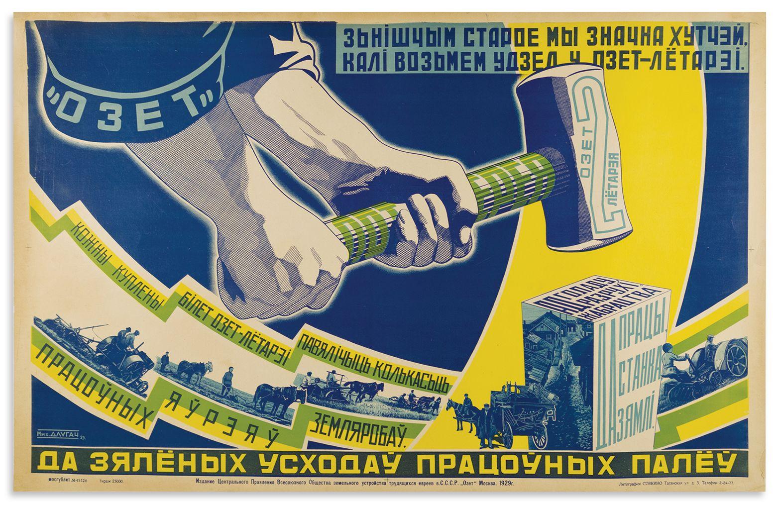 """Znishchim Staroye My Znachna Hutzei [""""We Will Rapidly Destroy the Old.""""]"""