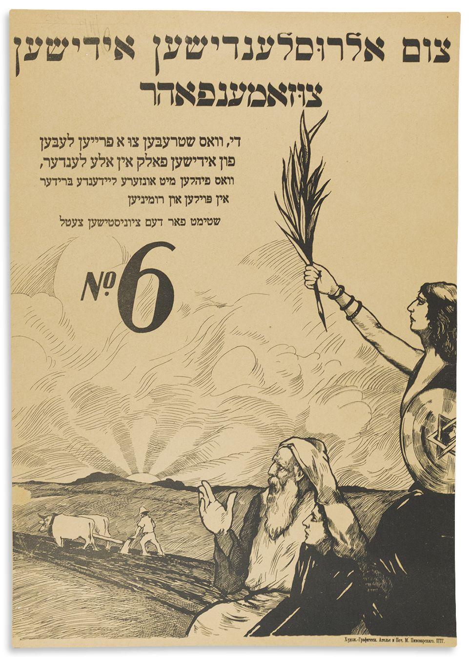 """Tzum Alrusslandishen Yiddishen Tzuzamenfahr [""""For All-Russian Jewish Co-operation - Vote for the Zionist List No. 6.""""]"""