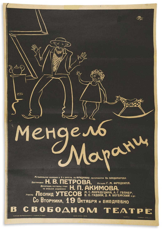 Mendel Marantz.