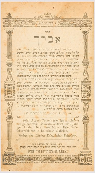 Aaron Meir Friedlander  Sepher Avreich [commentary to