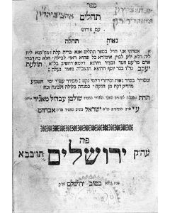 Kestenbaum & Company Holds Inaugural Auction of Hebrew