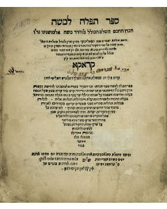 Tephilah LeMoshe [sermons and homilies to the Pentateuch, with treatise on the reading of the Shema upon retirement.]