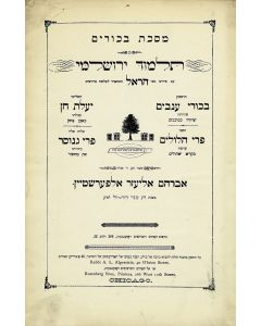 "Jerusalem Talmud: Masecheth Bikurim. With commentary ""Harel"" by Abraham Eliezer Alperstein."
