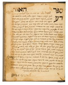Sepher Ha'Or [Kabbalistic treatise on the Hebrew letters, vowels and cantillation points]