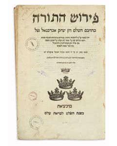 Peirush al HaTorah [commentary to the Pentateuch]