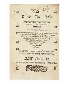 Sar Shalom [commentary to Shir Hashirim]
