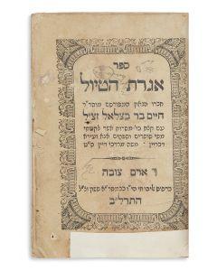 Chaim ben Betzalel. Igereth HaTiyul [short commentaries: Peshat, Remez, Drash and Sod].