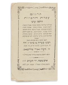 Sa'adiah Gaon. Tirgum Asereth HaDibroth LeLashon Arabi