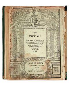 Sefer Zahav Seiva [Talmudic novellae].