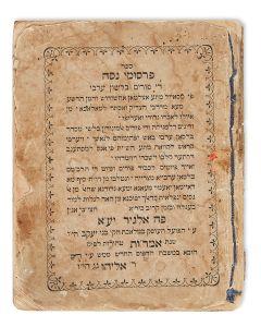 Pirsumei Nisa di Purim BeLashon Arabi [the story of Purim, laws of the Megillah and a Piyut attributed to Maimonides].