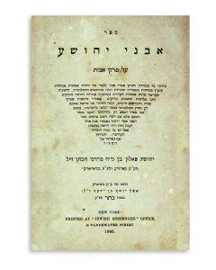 "Joshua ben Mordechai HaKohen Falk. Sepher Avnei Yehoshua [""Stones of Joshua"": philosophical commentary to the Ethics of the Fathers]."