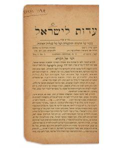 Eidut LeYisrael [evangelical periodical].