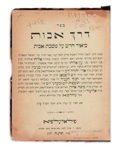 Eliyahu Schick. Derech Avoth [commentary to Pirkei Avoth].