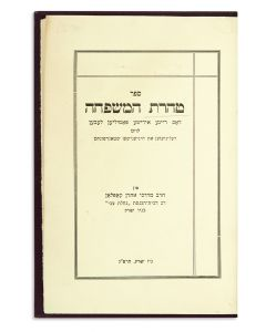 Mordecai Aaron Kaplan. Family Purity (Taarath Hamishpocho). A Jewish Religious and Hygienic Standpoint.