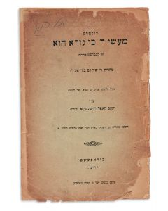 """Buzaglo, Shalom. Kuntress Ma'aseh Hashem [legal opinion concerning the validity of a """"get"""" or bill of divorce, and the legitimacy of children born to another man after the divorce proceedings]."""