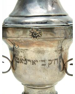 """Ner Tamid. Urn form. With serpent arms suspended by chains. Engraved in Hebrew """"Burial Society, Yarmouth."""" 12 x 8.7 inches (30.5 x 21 cm)."""