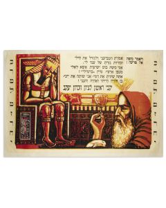 (Advertizing poster). Carmel Mizrachi Vineyards. Moses before Pharoah in striking composition, tones of deep red and gold. Hebrew text in praise of the wines from Rishon le-Zion and Zichron Ya'akov.