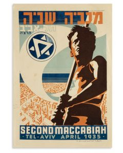 The Second Maccabiah.