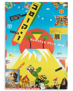 "(Exhibition Poster). ""Tokyo Designers Space - Open Gallery."" Text in English, Hebrew, and Japanese. Including stereotypical tableau of religio-Zionist iconography."