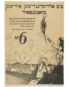 "Tzum Alrusslandishen Yiddishen Tzuzamenfahr [""For All-Russian Jewish Co-operation - Vote for the Zionist List No. 6.""]"